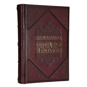 """Книга """"Евреи. Бог. История"""" в кожаном переплете"""
