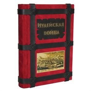 """Книга """"Иудейская война"""" Иосиф Флавий"""