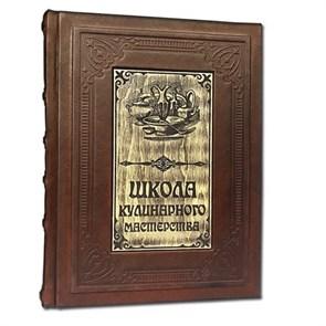 Подарочное издание «Школа кулинарного мастерства» в кожаном переплете
