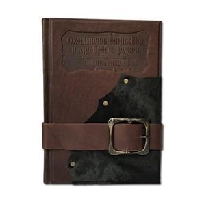 Книга «Охотничьи винтовки и дробовые ружья» в кожаном переплете