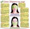 Свойства нефритовой маски
